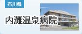 内灘温泉病院