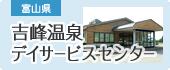 吉峰温泉デイサービスセンター